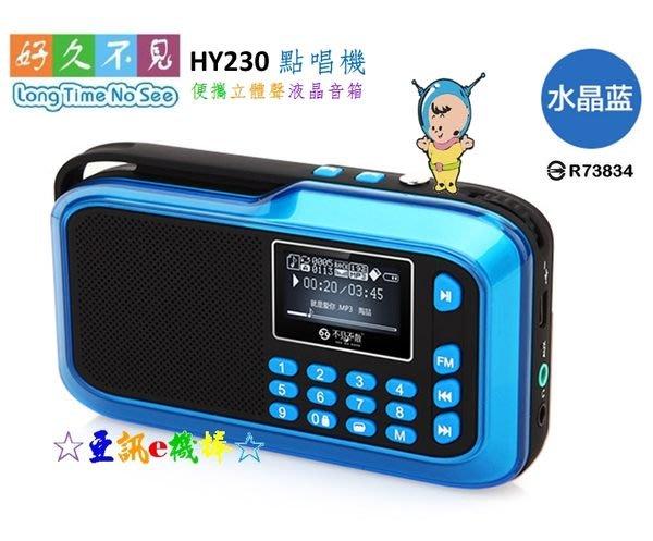 好久不見 HY-230 音樂播放器 + 充電頭$50 + 16GB(C4)記憶卡$250 + BL5C電池$150