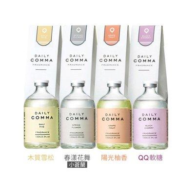 (贈韓國面膜) 韓國 DAILY COMMA 居家香氛 (擴香) 四款     韓國擴香精油 香氛精油