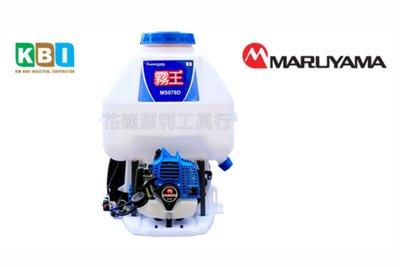 【花蓮源利】日本原裝 丸山 MARUYAMA 霧王 MS078D 背負式引擎噴霧機 電動噴霧機 MS-078D