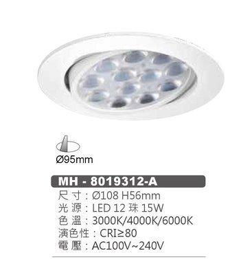 台北市長春路 MARCH 9.5公分 小崁燈 15W 高演色性 高清晰度 可調角度 嵌燈 珠寶燈 櫥櫃燈