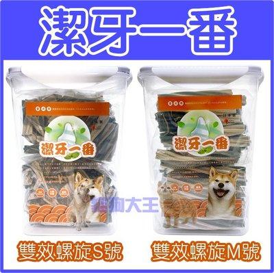 *貓狗大王*樂扣盒包裝!!潔牙一番 FRESH BONES 機能牙刷骨 雙效螺旋棒 潔牙骨 潔牙棒 1.5公斤