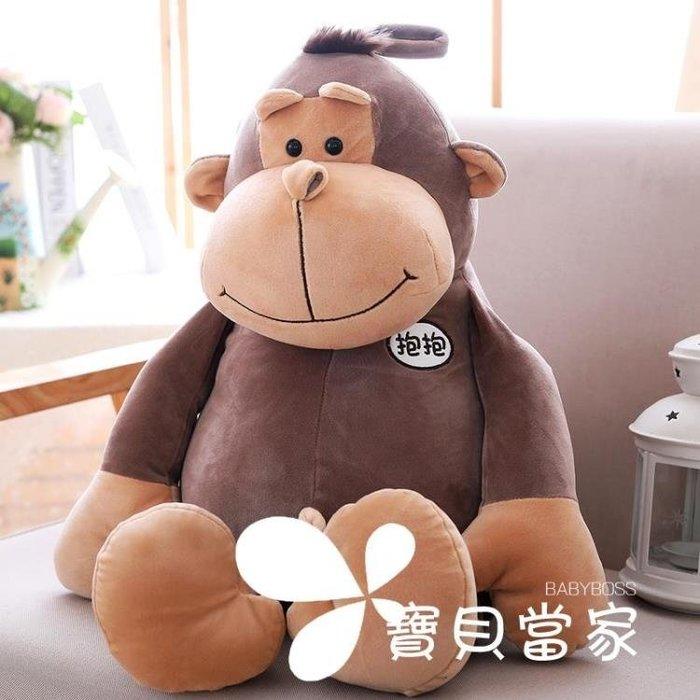 絨玩公仔 羽絨棉猴子布娃娃玩偶抱枕兒童