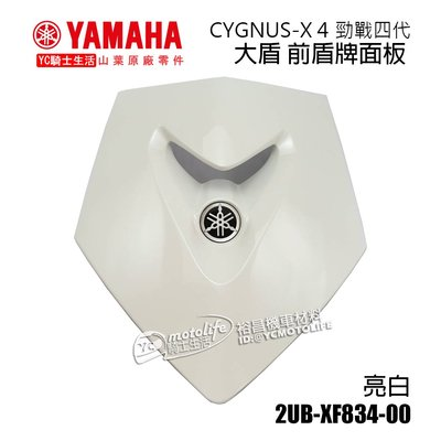 YC騎士生活_YAMAHA山葉原廠 白 盾牌 勁戰四代 新勁戰4代 盾牌 大盾牌 面板 前護片 車殼 2UB-XF834
