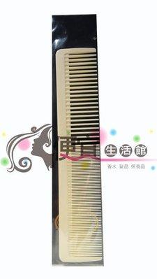 便宜生活館【美髮器材】米色扁梳 雙頭中梳細梳隨身梳子 特價250