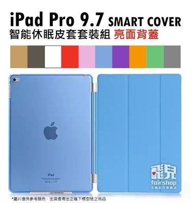 【飛兒】保有原廠質感 iPad Pro 9.7 smart cover 智能休眠皮套 三折 支架 保護殼 平板皮套