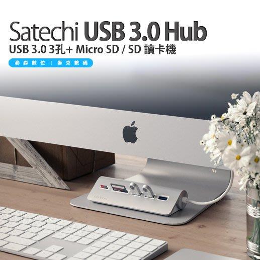Satechi USB 3.0 Hub 3孔 USB  + Micro SD / SD 讀卡機 現貨 含稅