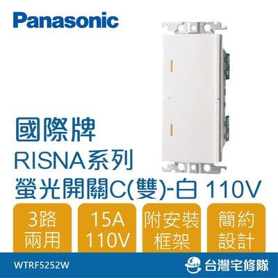 Panasonic國際牌 RISNA系列 WTRF5252W 螢光開關 二開關雙開關 110V-台灣宅修隊17ihome
