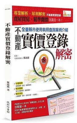 BOOK 不動產實價登錄解密 (ISBN:9789869267069) 新品