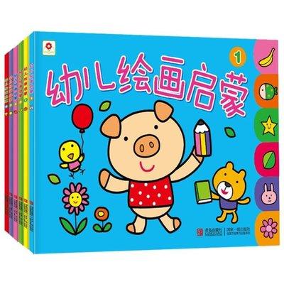 幼兒繪畫啟蒙教材套裝書6冊 學畫畫書入門3-4-6歲 幼兒園大班美術培訓書籍
