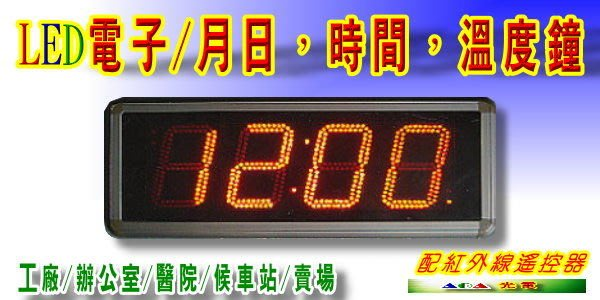 新版LED日曆時間溫度電子時計器-LED電子鐘日曆電子鐘鬧鐘LED溫度計LED時鐘LED鬧鐘 LED字幕機-