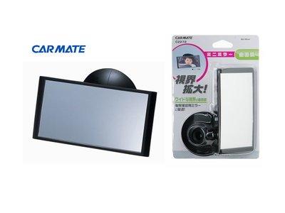 《達克冷光》CARMATE 小型安全輔助鏡 曲面 CZ272