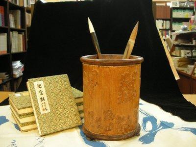 《麋研齋》難得糊塗竹器收藏