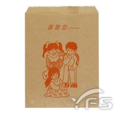 845牛皮紙袋 (薯條 雞蛋糕 紅豆餅 雞塊 紙袋)