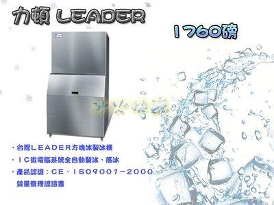 【冰火快遞】LEADER 1760磅 月型冰 製冰機/400磅500磅750磅製冰機/碎冰機/片冰機