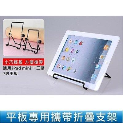 【台南/面交】方便/攜帶 iPad mini FONE Pad 7吋 小平板 專用 金屬/折疊 萬向 支架 (大號)