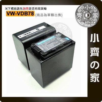 高容量 松下 攝影機 HC-MDH2,HC-MDH3相容 VW-VBD58,VW-VBD98 副廠 電池 小齊的家