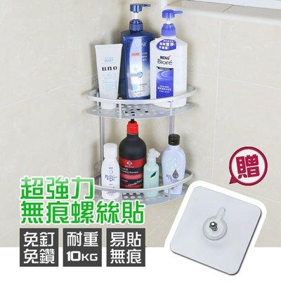 太空鋁無痕壁貼雙層轉角置物架.居家浴室衛生間免鑽孔壁掛收納三角衛浴置物架轉角架