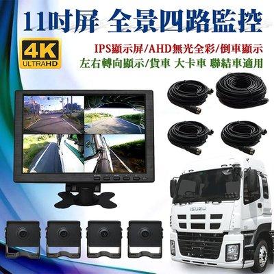 【贈64G】勝利者 4K 四鏡頭行車記錄器(11吋螢幕/座台式+四路夜視補光鏡頭)貨車、連結車、大卡車專用