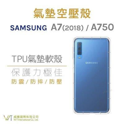 【WT 威騰國際】Samsung  Galaxy A7(2018) / A750 空壓氣墊TPU殼 防摔 軟殼 透明殼