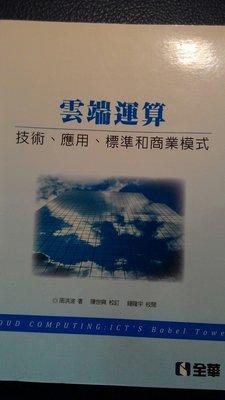 「品品二手書 」 雲端運算-技術,應用標準和商業模式 全華出版