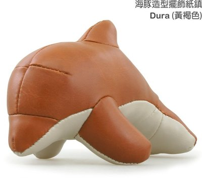 Zuny 海豚造型紙鎮 Dura,兩色可選。高約8.5公分,動物造型的皮革材質文鎮 Paperweight,可超取