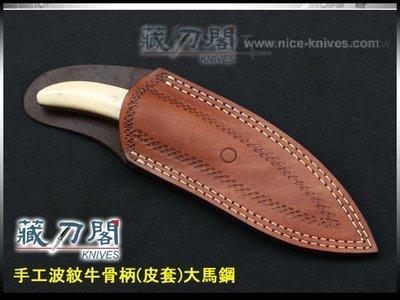 《藏刀閣》WAIAN-手工波紋牛骨柄直刀