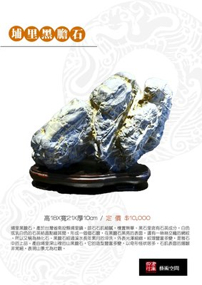 (三義店)【四行一藝術空間 】埔里黑膽石 高18X寬21X厚10CM / 含底座 售價 $10,000