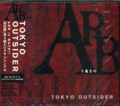 [卡爾音坊]ARB_TOKYO OUTSIDER (日本版_全新未拆)