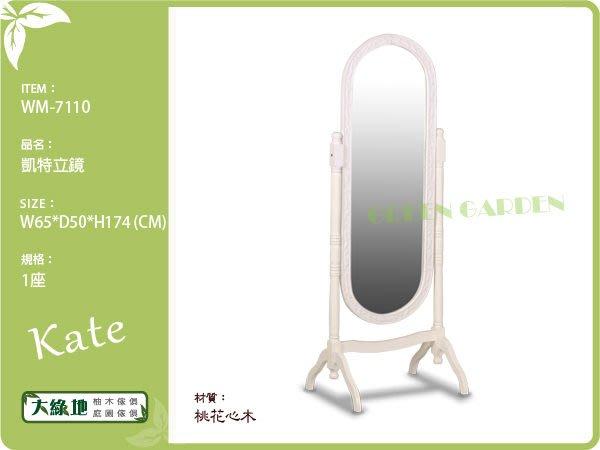 凱特立鏡【大綠地家具】展示品出清/100%桃花心木家具/全身鏡/立鏡/鏡子/木製鏡/歐風鄉村全白/展示品