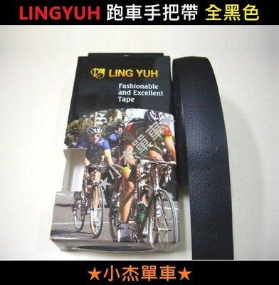 《小杰單車》【熱賣中】全新《台製》 LING YUH跑車車手把帶《全黑色》PVC材質(一車份)