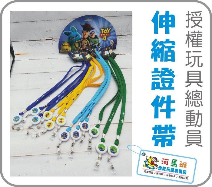 河馬班-文具系列-授權迪士尼玩具總動員4-伸縮證件帶