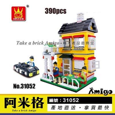 阿米格Amigo│萬格31052 華景苑 小型別墅系列 莊園建築 積木 非樂高但相容