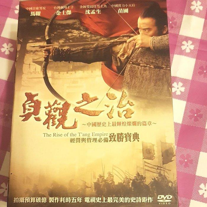 貞觀之治~DVD