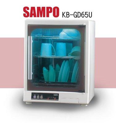 【麥電器】SAMPO聲寶 三層光觸媒紫外線烘碗機 KB-GD65U $4060