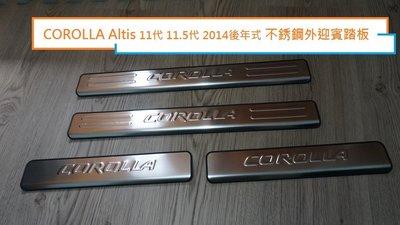 現貨 TOYOTA 豐田 Altis 11代 11.5代 2014年式後 專用 不銹鋼 外迎賓踏板 門檻踏板 可超取