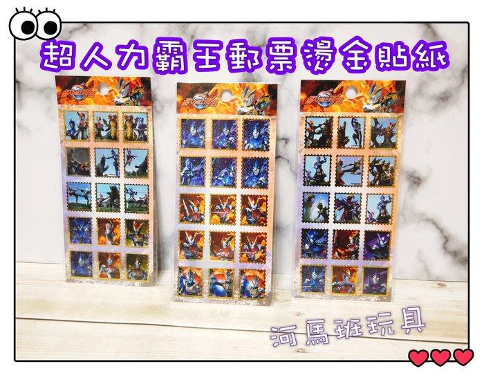 河馬班-授權文具-超人力霸王-郵票燙金小貼紙