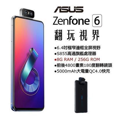 (僅此一支)ASUS ZenFone 6 ZS630KL 8G/256G(空機)全新未拆封原廠公司貨ZS620KL 5Z