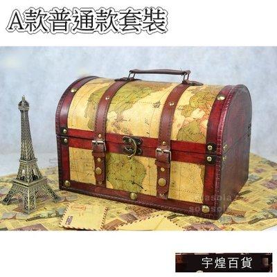《宇煌》家居擺設木箱裝飾攝影復古密室仿古道具地圖A款普通款套裝_aBHM