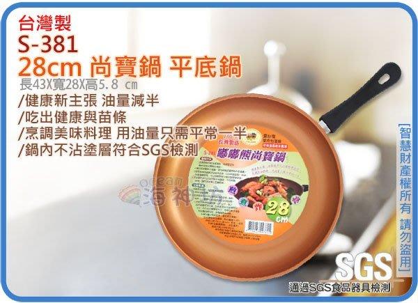 =海神坊=台灣製 S-381 28cm 尚寶鍋 平底鍋 炒鍋 平煎鍋 炸鍋 適電磁爐 單把 2L 24入2300元免運