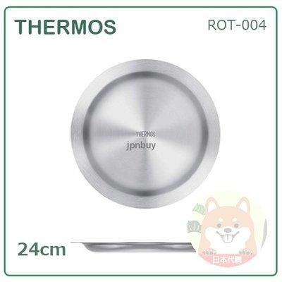 【現貨 限定款】日本 THERMOS 膳魔師 不鏽鋼 淺型 盤 淺盤 24CM 用餐 野餐 露營 大 ROT-004