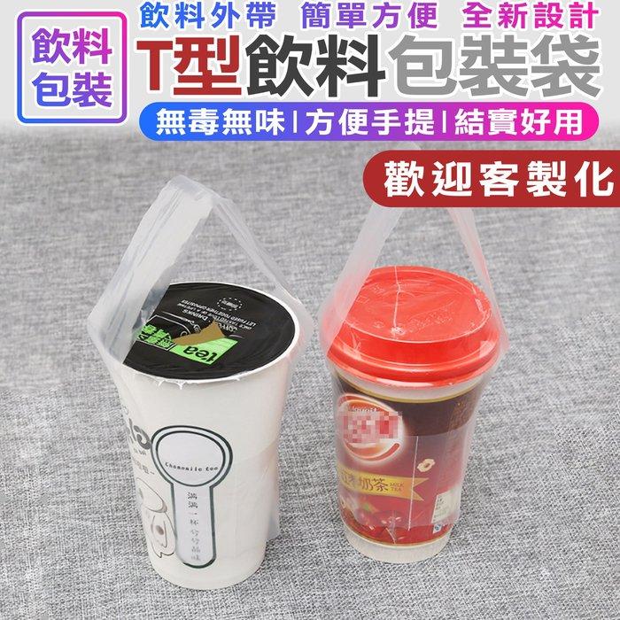 URS T型手提透明飲料袋 台灣公司附發票 抗拉伸 韌性強 透明 手提 飲料袋 背心袋 塑膠袋