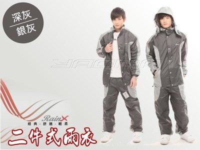ψ/Raincoat_兩件式雨衣/RainX-SE-02- 深灰【高透氣超輕量】台灣製造『耀瑪騎士生活』ψ