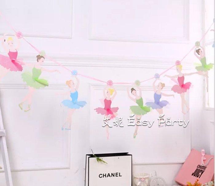 ◎艾妮 EasyParty ◎ 現貨【 芭蕾舞掛飾 】 派對旗 芭蕾舞派對 芭蕾舞旗 芭蕾舞裝飾 女孩房裝飾 佈置小物