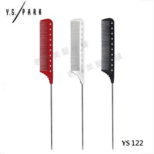 日本製YS-122鐵尖尾梳Y.S.PARK(一般齒)(加長鐵尾)