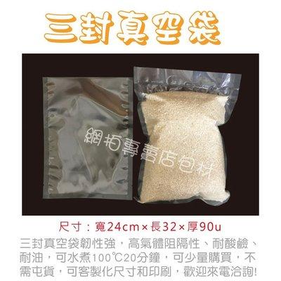 《網拍包材用品館》NY食品真空袋  24CM x 32CM x 90UM  100入  $250元 (限量/售完為止)