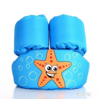 兒童寶寶游泳裝備浮力手臂圈浮圈水袖兒童學游泳背心救生衣 YC699