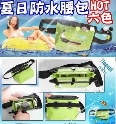 【宇浩電通】手機 防水袋 潛水 腰帶 背包 防水套 腰包 防水包  iphone7 sony htc 個型號都共用
