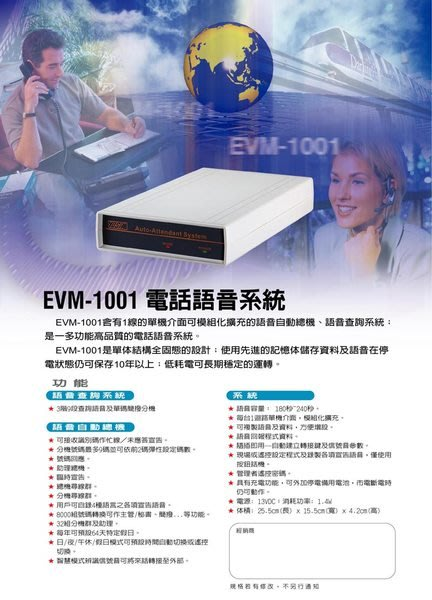 【101通訊館 話機/監視/門禁/網路】YOSIN 右鑫 EVM 1001A 自動總機 自動語音機 維修