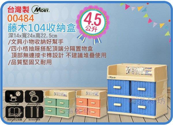 海神坊=台灣製 MORY 00484 藤木104收納盒 二層櫃 4抽+2格 整理箱 零件盒4.5L 18入2500元免運