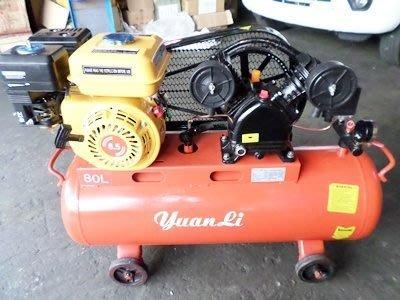 =傾奇電= 80L輪胎充氣泵 不用電的空壓機 氣泵 汽油機式空壓機 空氣壓縮機